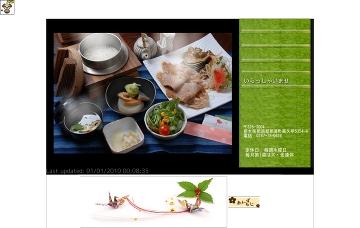 藤川和食・釜飯