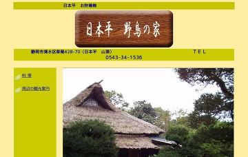 日本平野鳥の家
