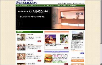 株式会社九十九島観光ホテル