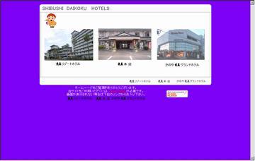 志布志湾大黒リゾートホテル
