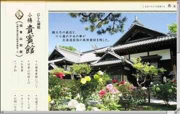 にしん御殿小樽貴賓館・旧青山別邸