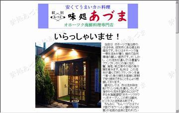 あづま郷土料理店