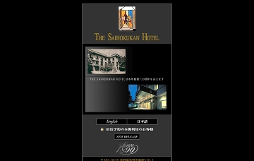 THE・SAIHOKUKAN・HOTEL