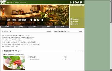 HIBARI創作和食ダイニング