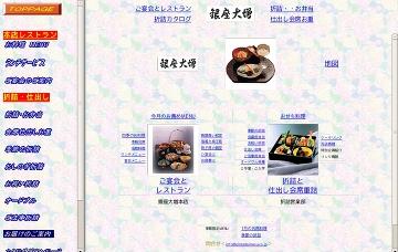 株式会社銀座大増/本店