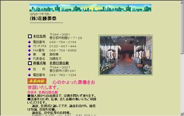 株式会社花勝葬祭