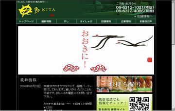 亀多寿司/本店