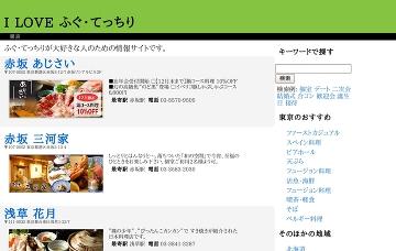 菱東料理店