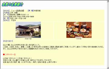 ニュー志良山荘