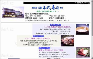 千代寿司本店
