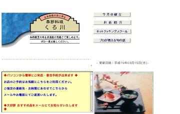 くろ川/田原町店