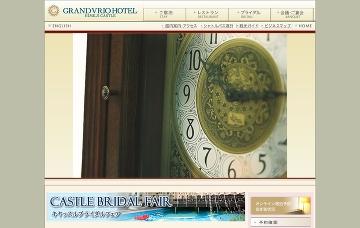 姫路キヤッスルグランヴィリオホテル