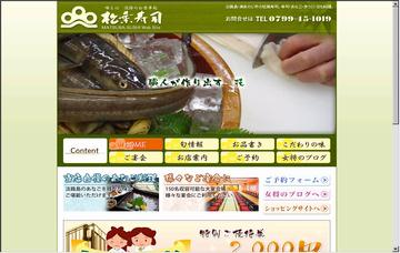 有限会社松葉寿司