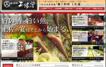 郷土料理土佐藩高知本店