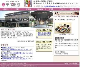 四季彩ホテル千代田館