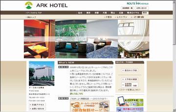 アークホテル熊本